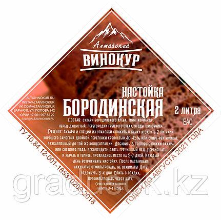 "Набор трав и специй ""Бородинская"", фото 2"