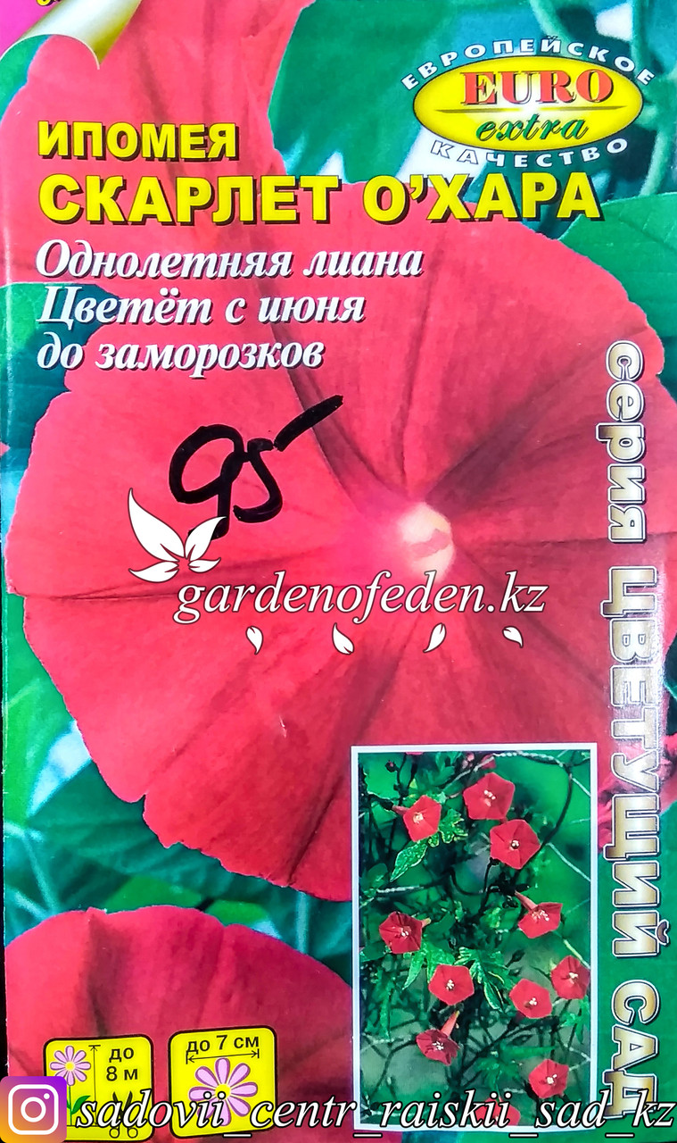 "Семена ипомеи - Euro Extra ""Скарлет О'Хара"""