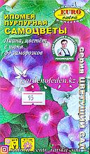 """Семена ипомеи пурпурной - Euro Extra """"Самоцветы"""""""