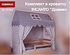 Комплект в кроватку INCANTO Домик (серый)