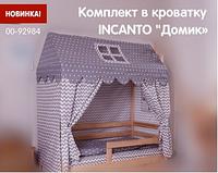 Комплект в кроватку INCANTO Домик (серый), фото 1