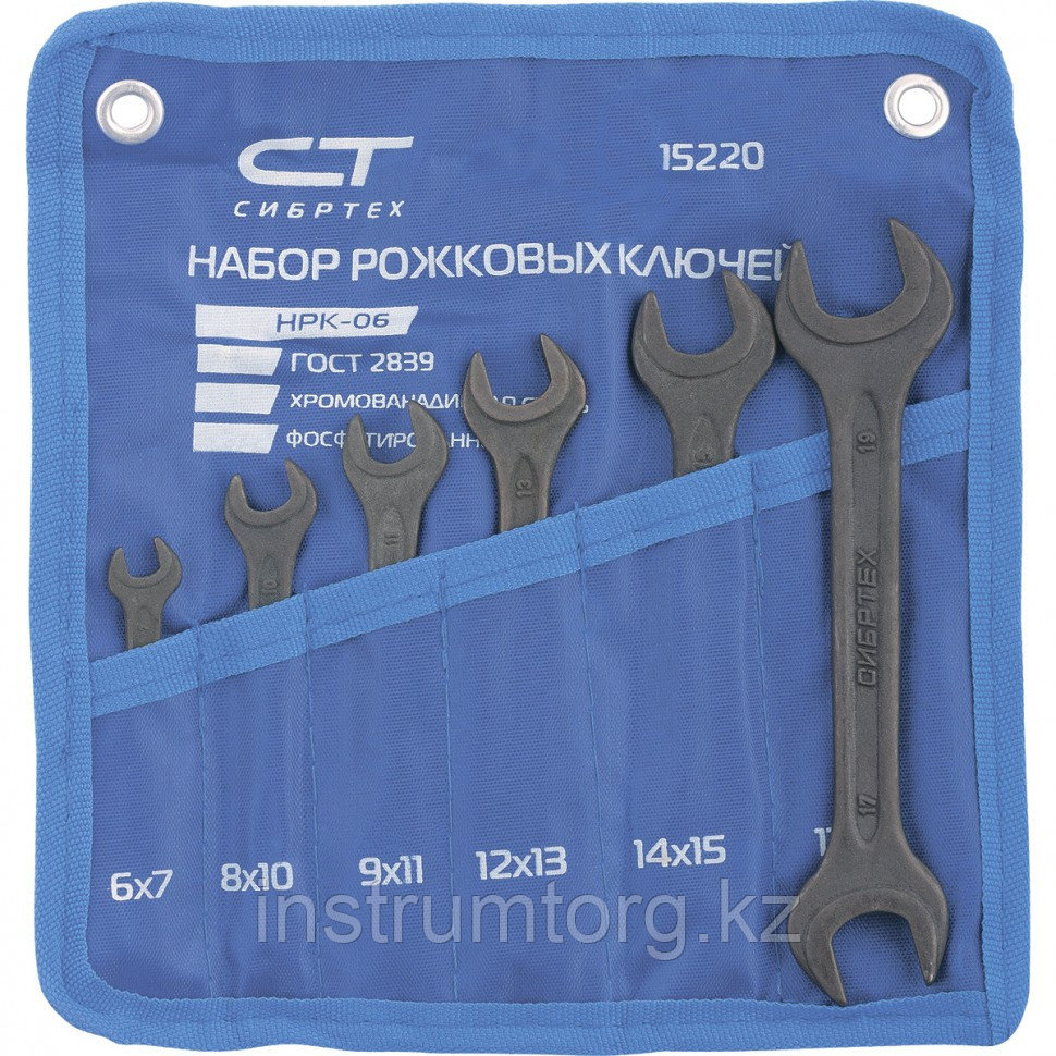 Набор ключей рожковых, 6 - 19 мм, 6 шт., CrV, фосфатированные, ГОСТ 2839// Сибртех