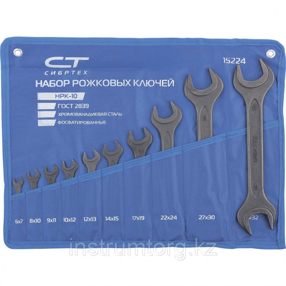 Набор ключей рожковых, 6 - 32 мм, 10 шт., CrV, фосфатированные, ГОСТ 2839// Сибртех
