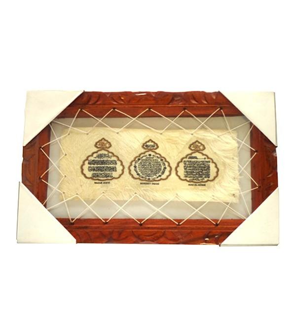 Картина в деревянной раме с аятами и молитвой (38х23 см)