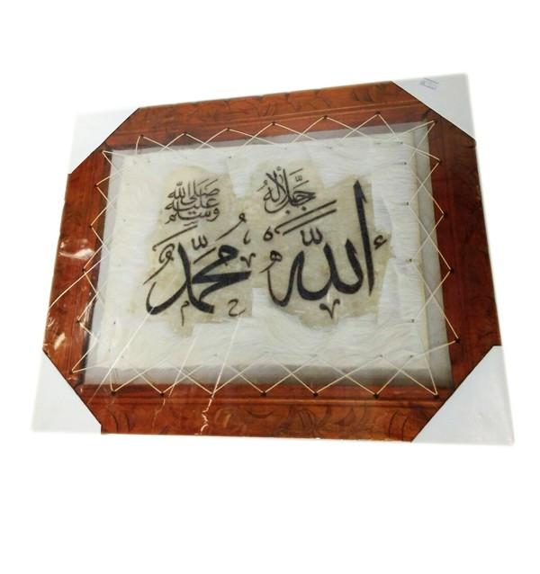 Картина в деревянной раме с именами Аллаhа и Мухаммада (светлый мех)