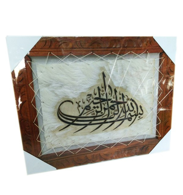Картина в деревянной раме с надписью Бисмилляхи Рахмани Рахим (светлый мех)