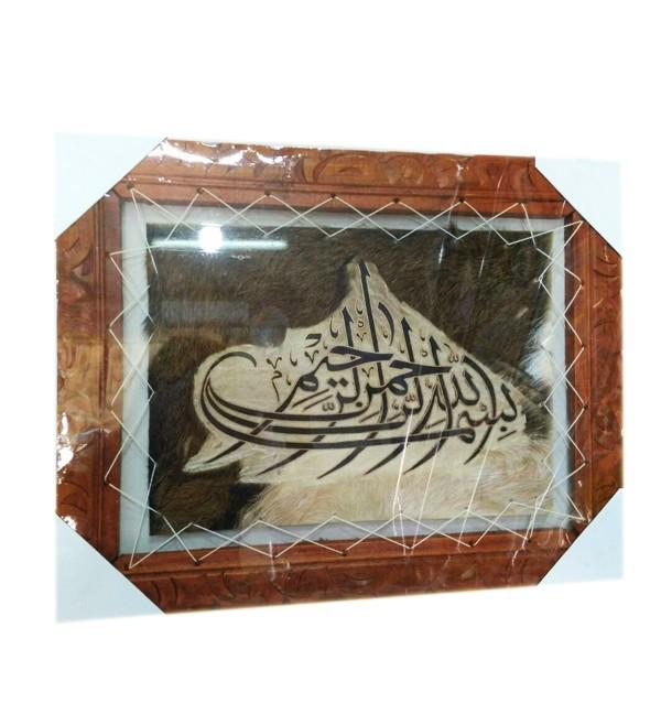 Картина в деревянной раме с надписью Бисмилляхи Рахмани Рахим (темный мех)