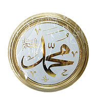 """Круглая картина с надписью """"Мухаммад"""""""
