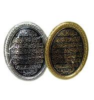 Овальные настенные украшения с аятом Аль-Курси