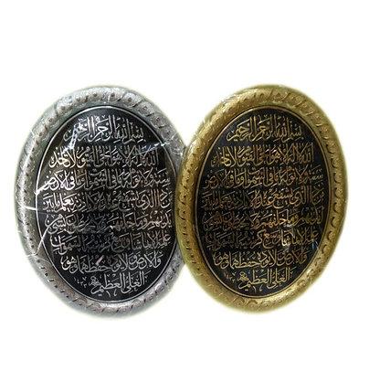 Овальные настенные украшения с аятом Аль-Курси, фото 2