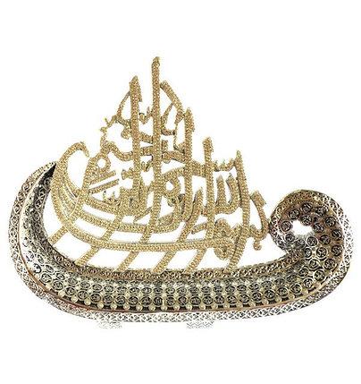 Сувенир в виде корабля с 99 именами Аллаха (серебристый), фото 2