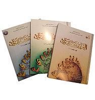 «Аль-'арабийа байна ядайк» для неарабоязычных обучающихся (3 книги) в черно-белом варианте