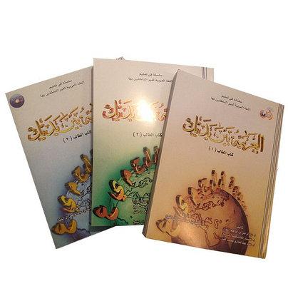 «Аль-'арабийа байна ядайк» для неарабоязычных обучающихся (3 книги) в черно-белом варианте, фото 2