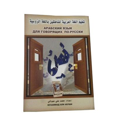 Арабский язык для говорящих по-русски, фото 2
