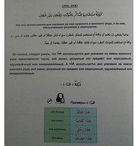 Арабский язык для говорящих по-русски, фото 3