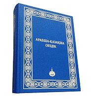 Арабско-казахский словарь 50 000 слов