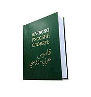Арабско-русский словарь Х. К. Баранова - 42 000 слов
