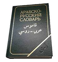 Арабско-русский словарь Х.К.Баранова