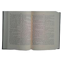 Арабско-русский словарь Х.К.Баранова, фото 2