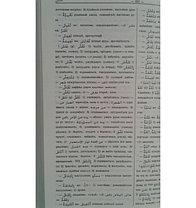 Арабско-русский словарь Х.К.Баранова, фото 3