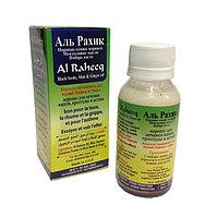 Сироп Аль Рахик от кашля, астмы и простуды