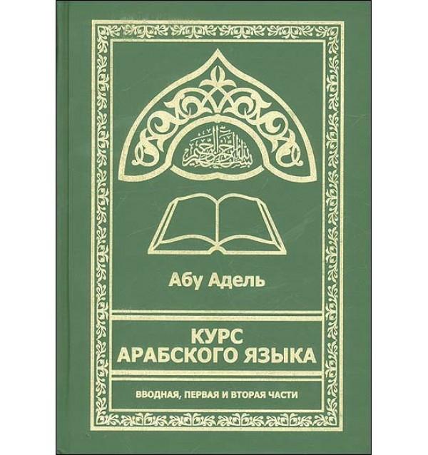 Курс арабского языка - Абу Адель