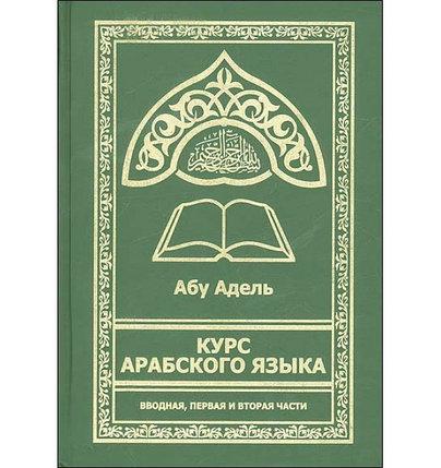 Курс арабского языка - Абу Адель, фото 2