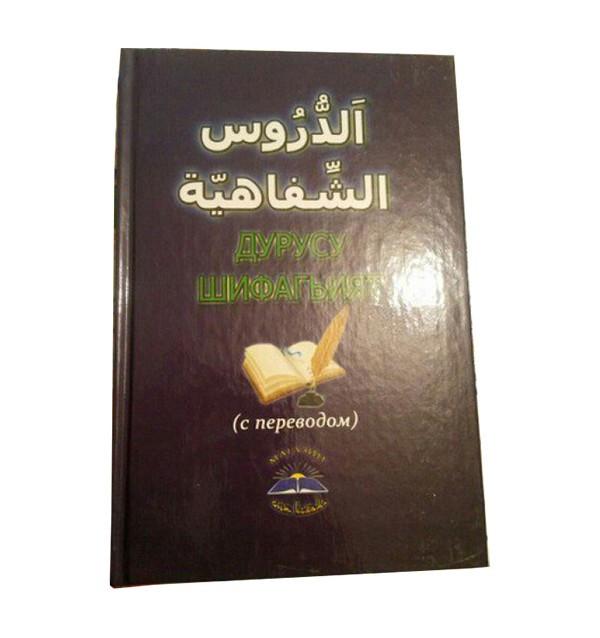 "Учебник арабского языка ""Дурус аш-Шифахия"""