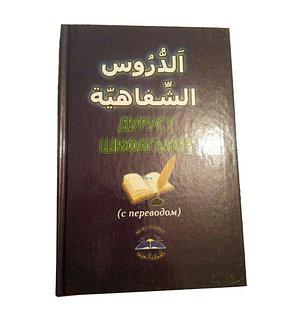 "Учебник арабского языка ""Дурус аш-Шифахия"", фото 2"