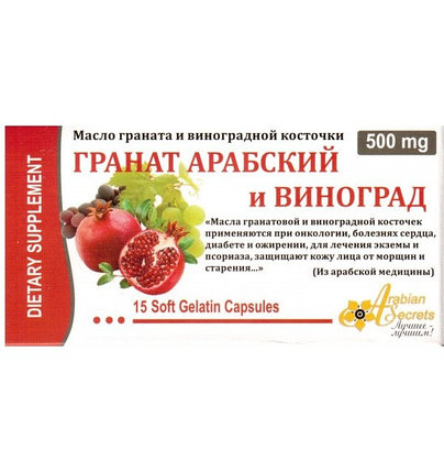 """Капсулы """"Гранат арабский и виноград"""", фото 2"""