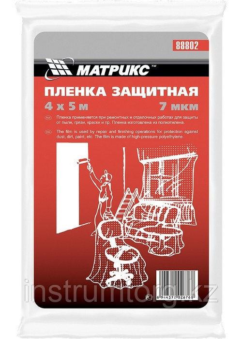 Пленка защитная, 4 х 12,5 м, 7 мкм, полиэтиленовая// Matrix