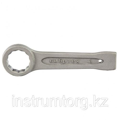 Ключ кольцевой ударный 41 мм// Сибртех