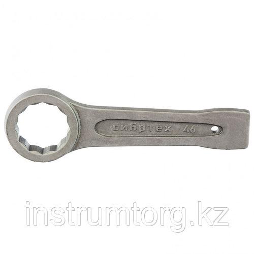 Ключ кольцевой ударный 46 мм // СИБРТЕХ
