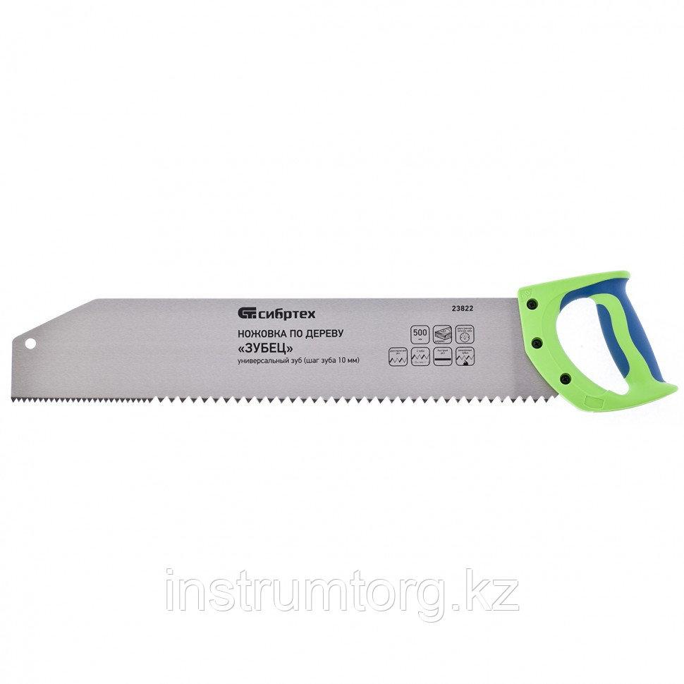 """Ножовка по дереву """"Зубец"""", 500 мм, шаг зуба 10 мм, зуб 2D, калёный зуб, 2-х комп. рукоятка// Сибртех"""
