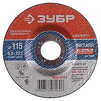 Круг шлифовальный абразивный ЗУБР по металлу, для УШМ, 115х6х22,2мм