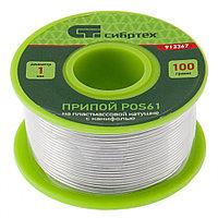 Припой с канифолью, D 1 мм, 100 г, POS61, на пластмассовой катушке// Сибртех