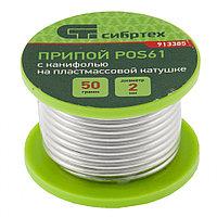 Припой с канифолью, D 2 мм, 50 г, POS61, на пластмассовой катушке// Сибртех