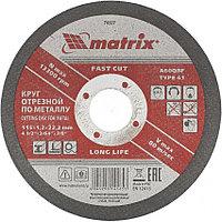 Круг отрезной по металлу, 115 х 1,2 х 22,2 мм, A60QBF// Matrix