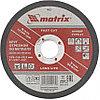 Круг отрезной по металлу, 125 х 1,0 х 22,2 мм, A60QBF// Matrix