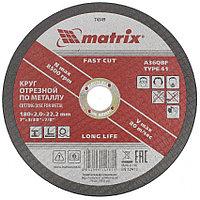 Круг отрезной по металлу, 180 х 2,0 х 22,2 мм, A36QBF// Matrix