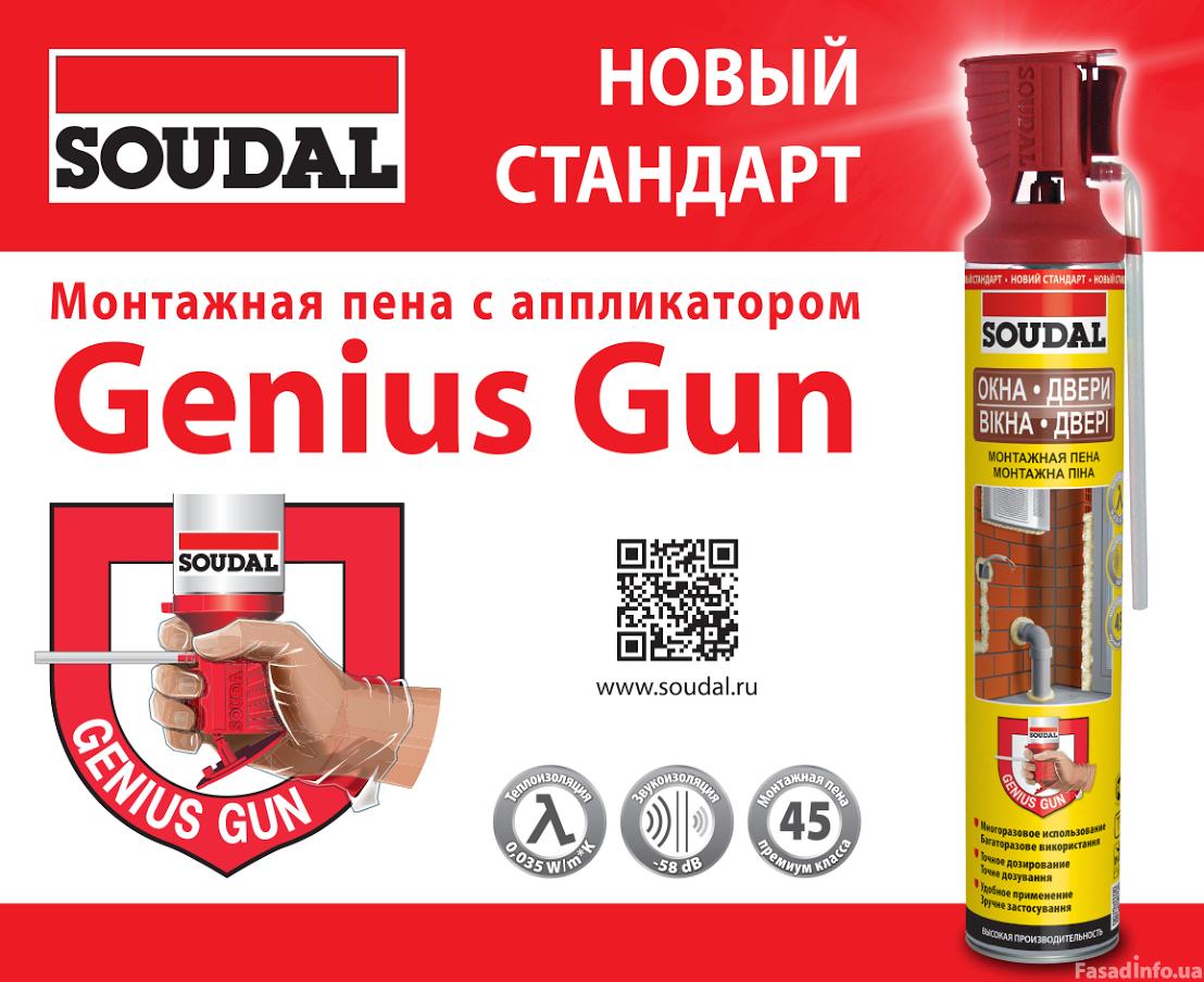 Монтажная пена Genius Gun Soudal