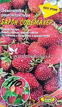"Семена земляники ремонтантной - Euro Extra ""Барон Солемахер"""