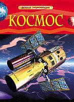 Энциклопедия Детская Космос, фото 1