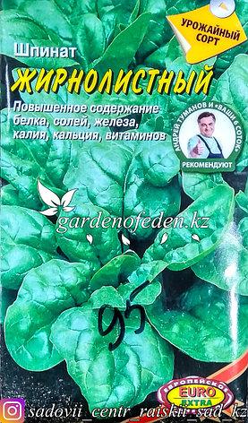 """Семена шпината - Euro Extra """"Жирнолистный"""", фото 2"""