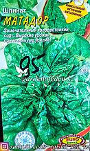 "Семена шпината - Euro Extra ""Матадор"""