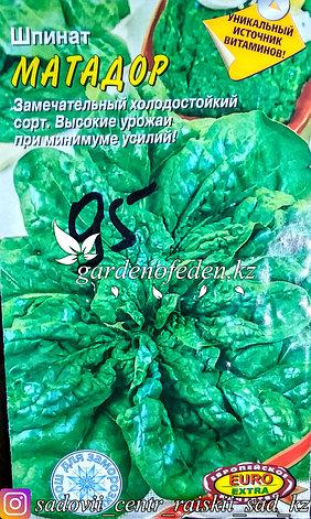 "Семена шпината - Euro Extra ""Матадор"", фото 2"