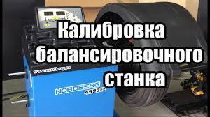 Калибровка балансировочного станка NORDBERG 4524C, как проводить калибровку балансировочного стенда.