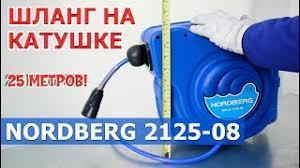 Шланг на автоматической катушке NORDBERG 2125-08