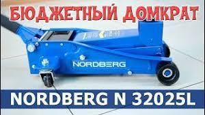 Недорогой домкрат NORDBERG N32025L