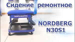 Сидение ремонтное NORDBERG N30S1